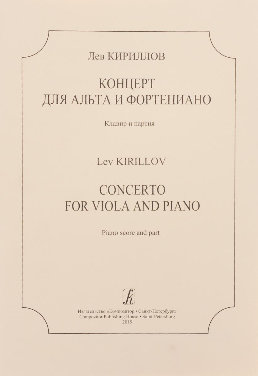 Лев Кириллов Лев Кириллов. Концерт для альта и фортепиано. Клавир и партия