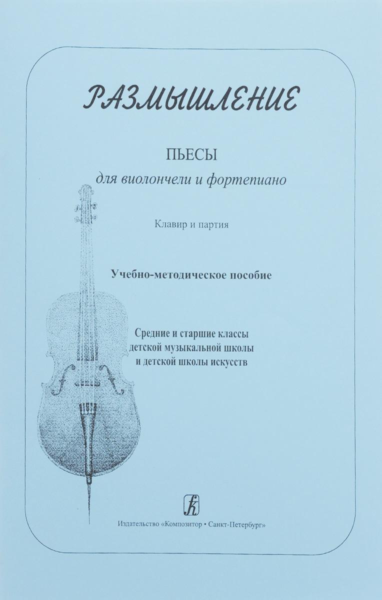 Размышление. Пьесы для виолончели и фортепиано. Клавир и партия. Учебное пособие
