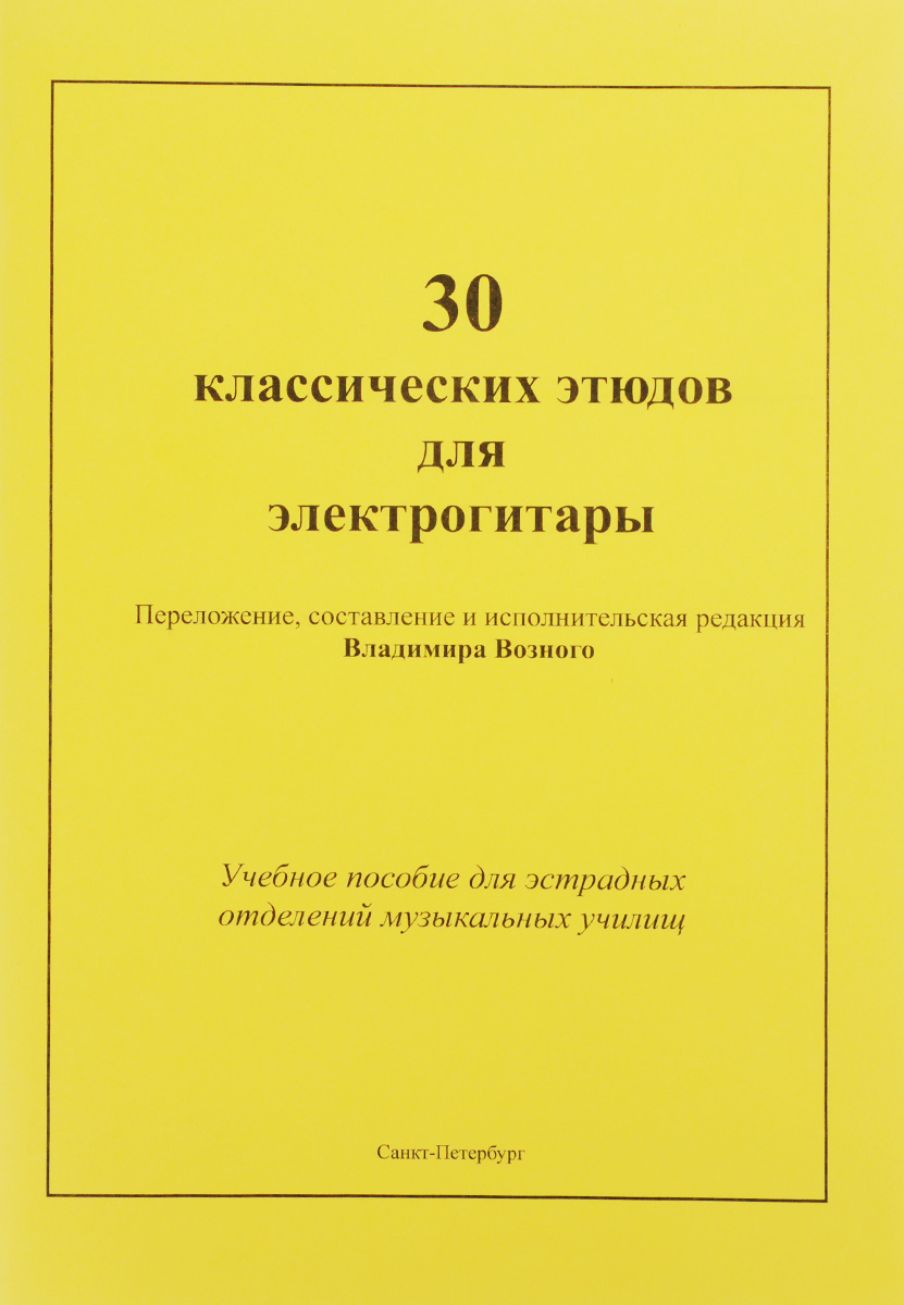 30 классических этюдов для электрогитары. Учебное пособие