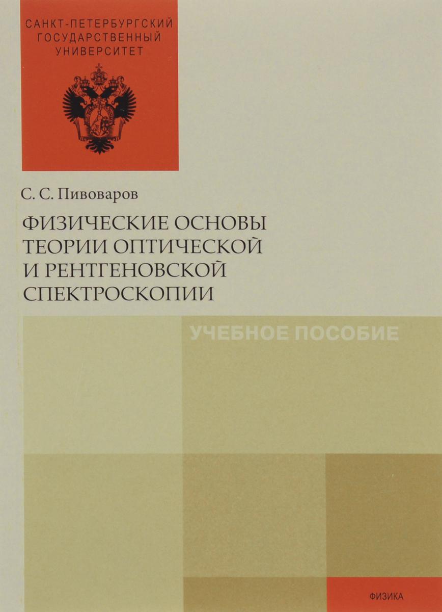 Физические основы теории оптической и рентгеновской спектроскопии. Учебное пособие