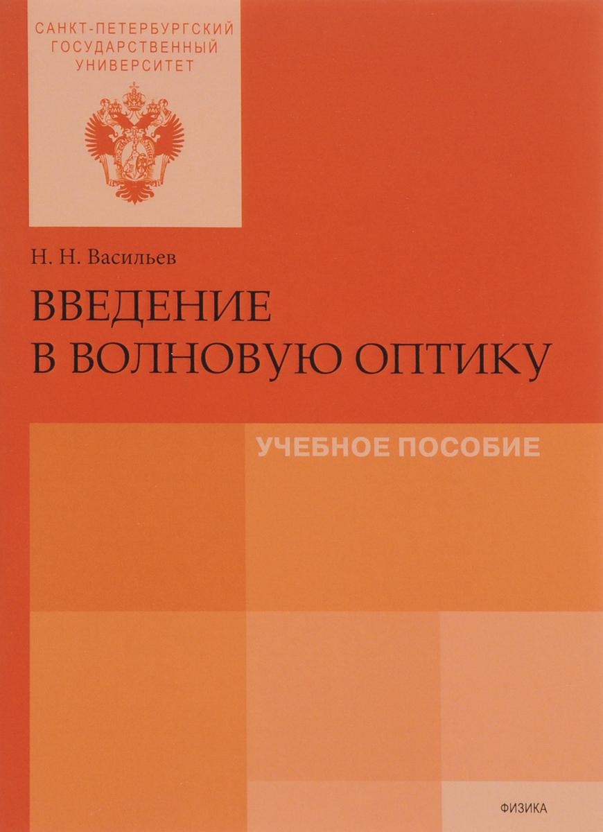 Н. Н. Васильев Введение в волновую оптику. Учебное пособие