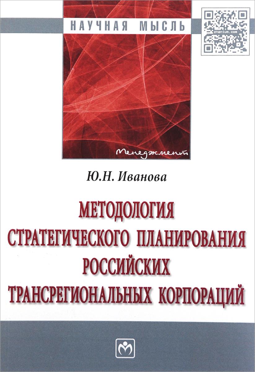 Стратегическое планирование российских трансрегиональных корпораций