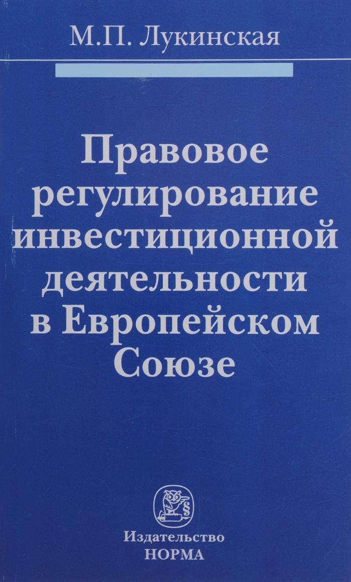 Правовое регулирование инвестиционной деятельности в Европейском Союзе