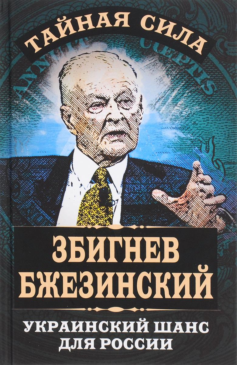 Збигнев Бжезинский Украинский шанс для России купить уничтожь меня в украине