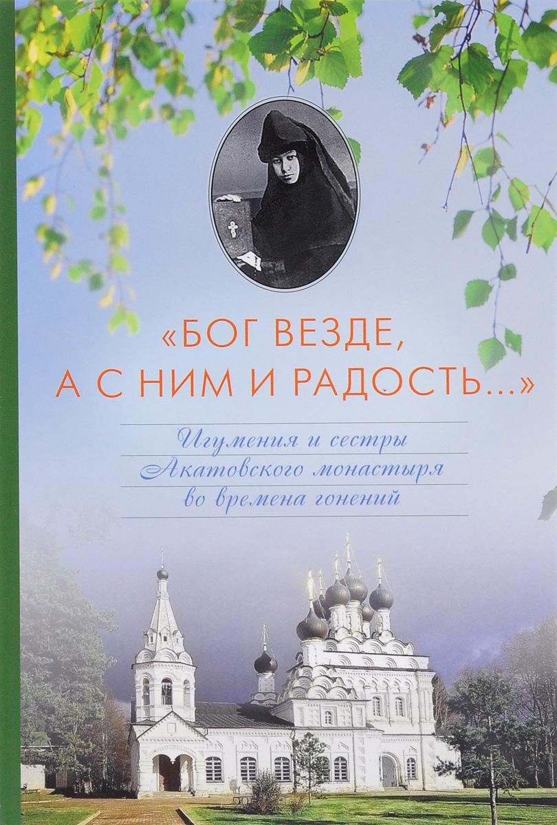 """""""Бог везде, а с Ним и радость..."""" Игумения и сестры Акатовского монастыря во времена гонений"""