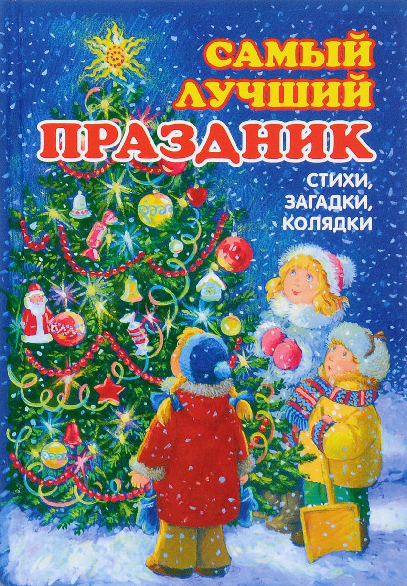 Самый лучший праздник самый лучший детский праздник