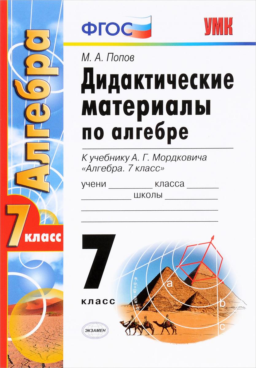 М. А. Попов Алгебра. 7 класс. Дидактические материалы. К учебнику А. Г. Мордковича мерзляк алгебра 7 класс дидактические материалы скачать