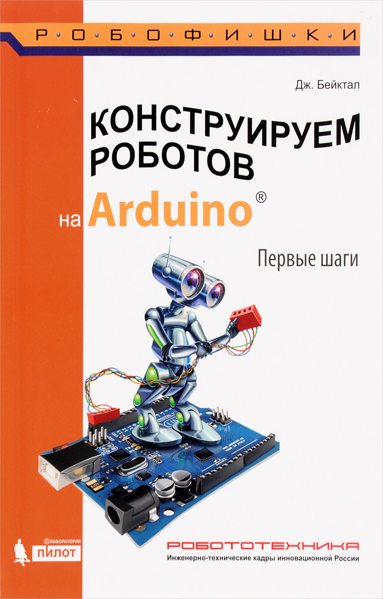Дж. Бейктал Конструируем роботов на Arduino. Первые шаги keyes flame detection sensor module for arduino works with official arduino boards