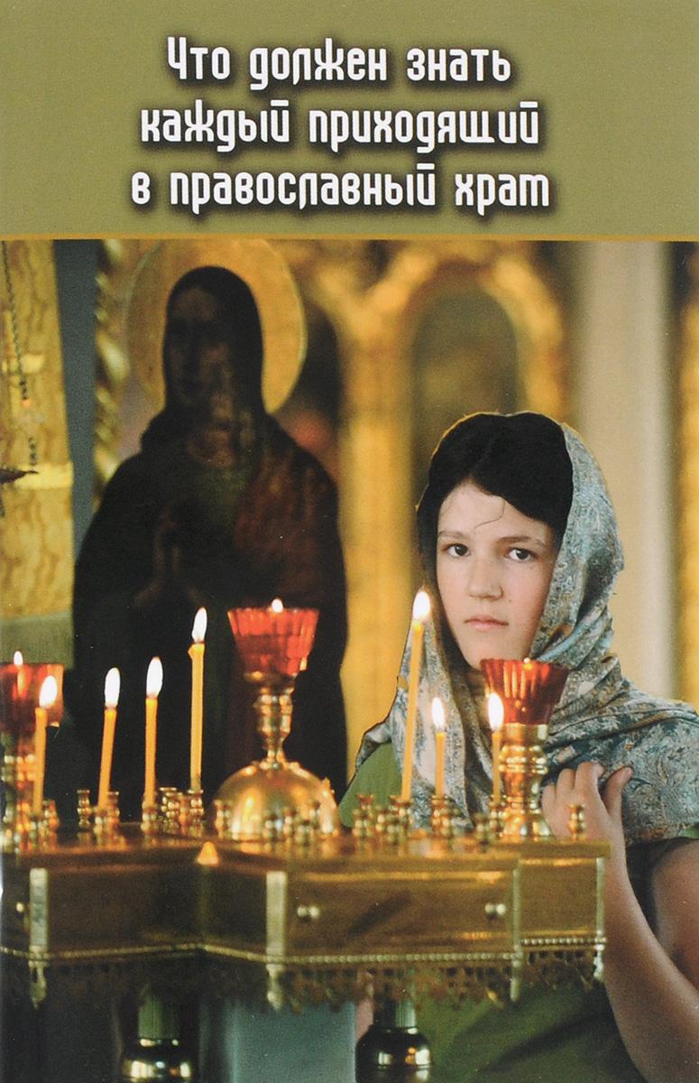 Что должен знать каждый приходящий в православный храм. Практические советы и наставления для начинающих ходить в церковь каждый мальчик должен знать