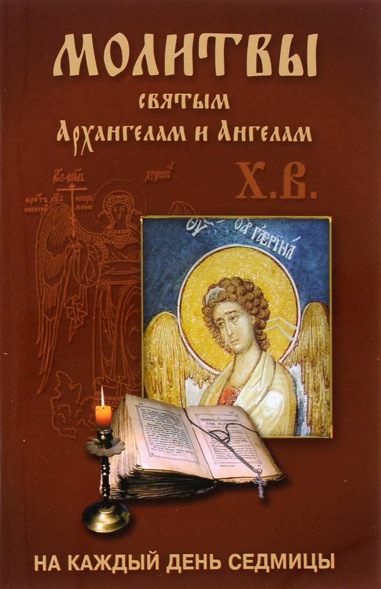 Молитвы святым Архангелам и Ангелам. На каждый день седмицы молитвы на каждый день