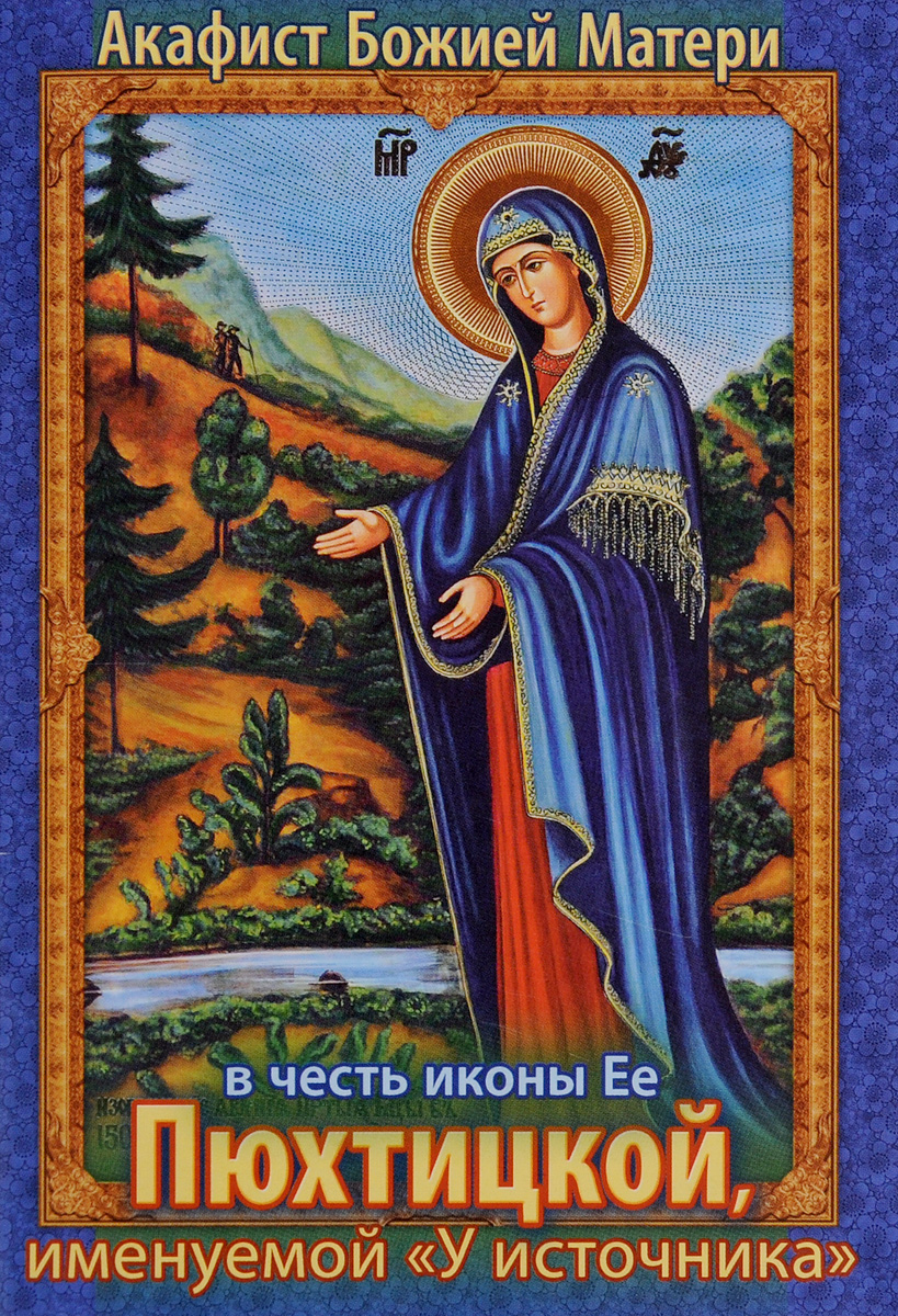 Акафист Божией Матери в честь иконы Ее Пюхтицкой