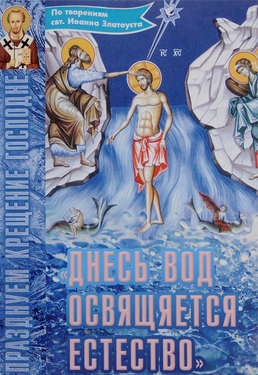 Иоанн Златоуст Днесь вод освящается естество. По творениям святителя Иоанна Златоуста карри златоуст
