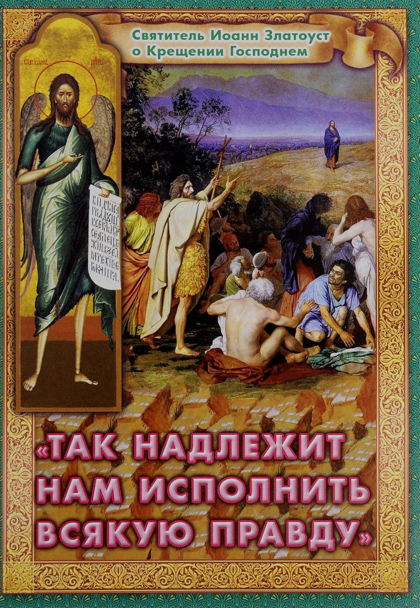 Иоанн Златоуст Так надлежит нам исполнить всякую правду. Святитель Иоанн Златоуст о Крещении Господнем карри златоуст