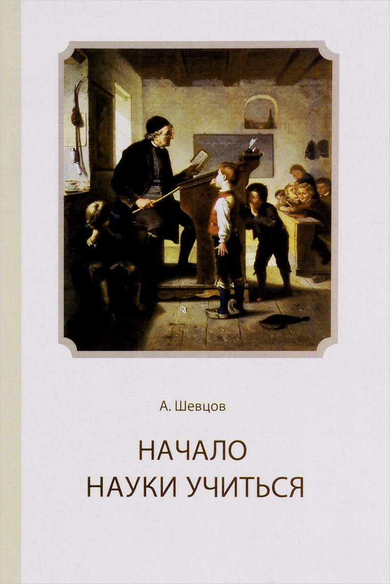 А. Шевцов Начало науки учиться