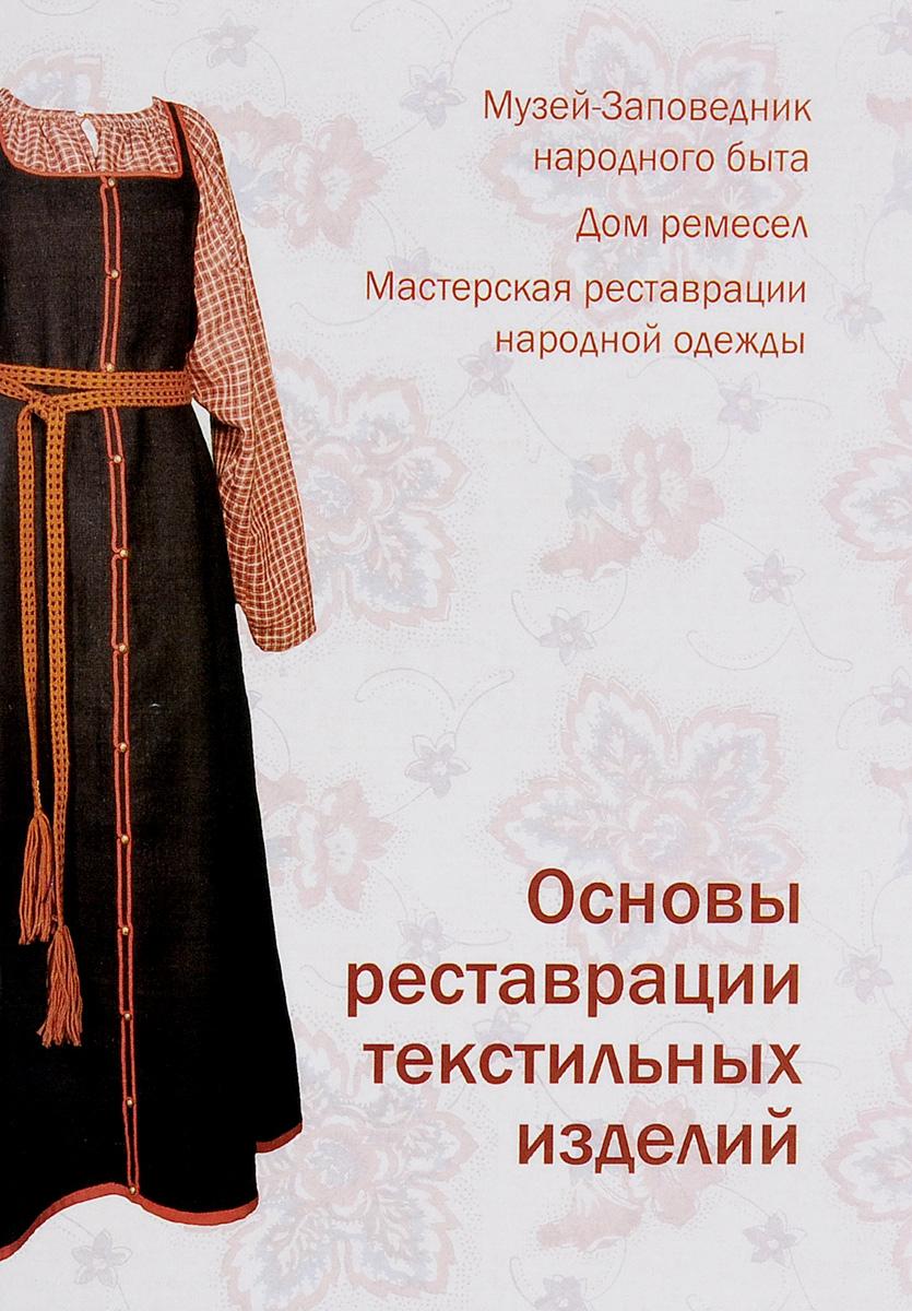 Н. Ю. Орлова Основы реставрации текстильных изделий  чемеринская ю круглая методика как сохранить драйв в тяжелые времена