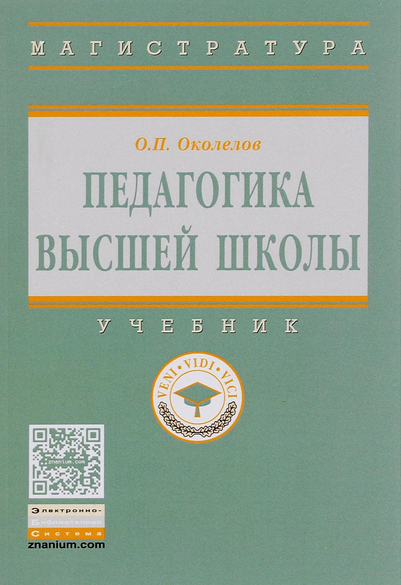Педагогика высшей школы. Учебник