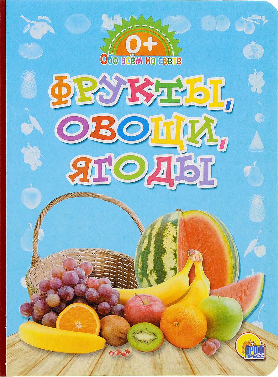 Фрукты, овощи, ягоды