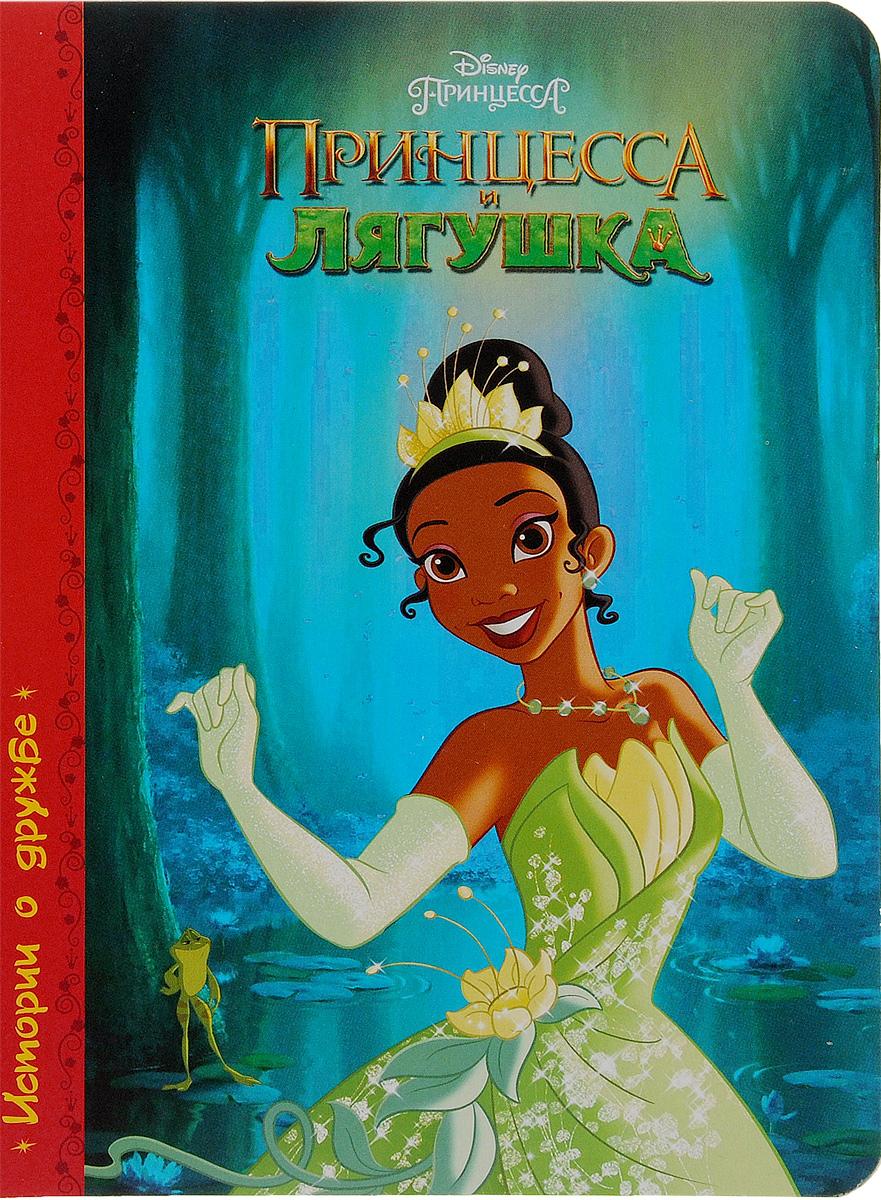 Принцесса и лягушка disney картонка принцесса и лягушка