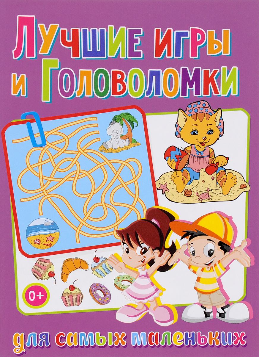 Лучшие игры и головоломки для самых маленьких книги эксмо лучшие игры и головоломки с карандашом