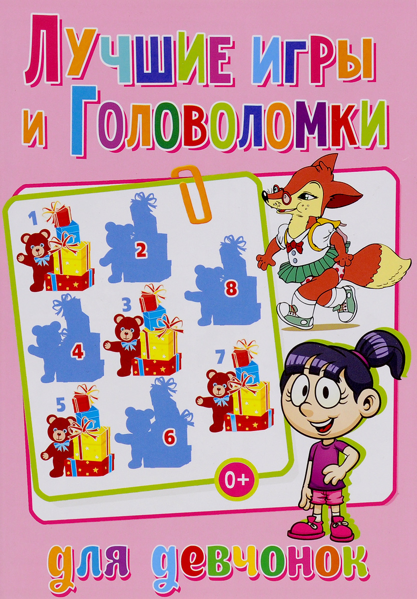 Лучшие игры и головоломки для девчонок книги эксмо лучшие игры и головоломки с карандашом