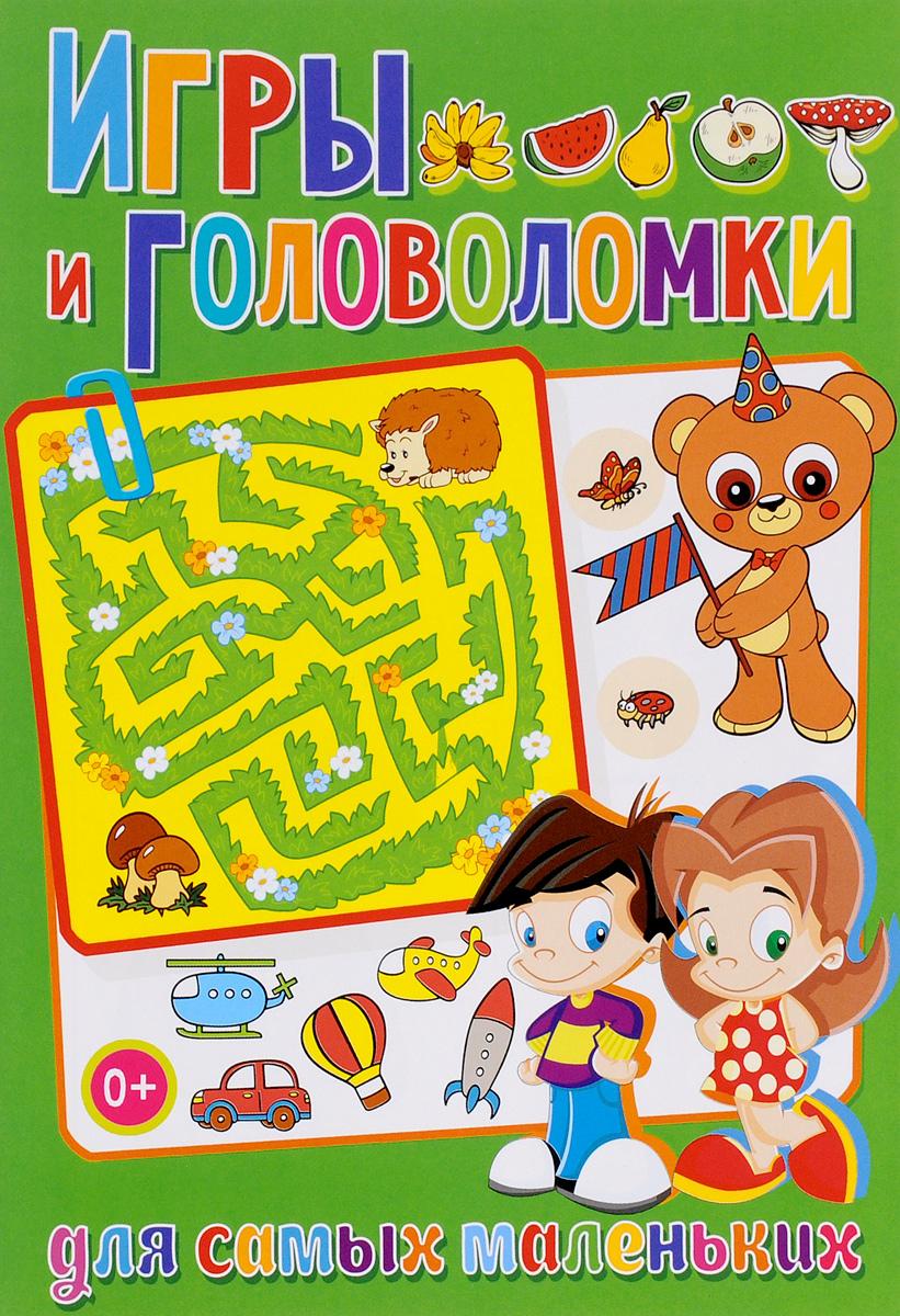 Игры и головоломки для самых маленьких книги эксмо лучшие игры и головоломки с карандашом