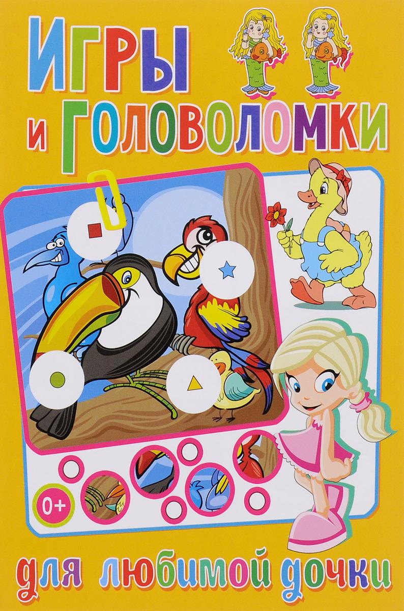 Игры и головоломки для любимой дочки книги эксмо лучшие игры и головоломки с карандашом