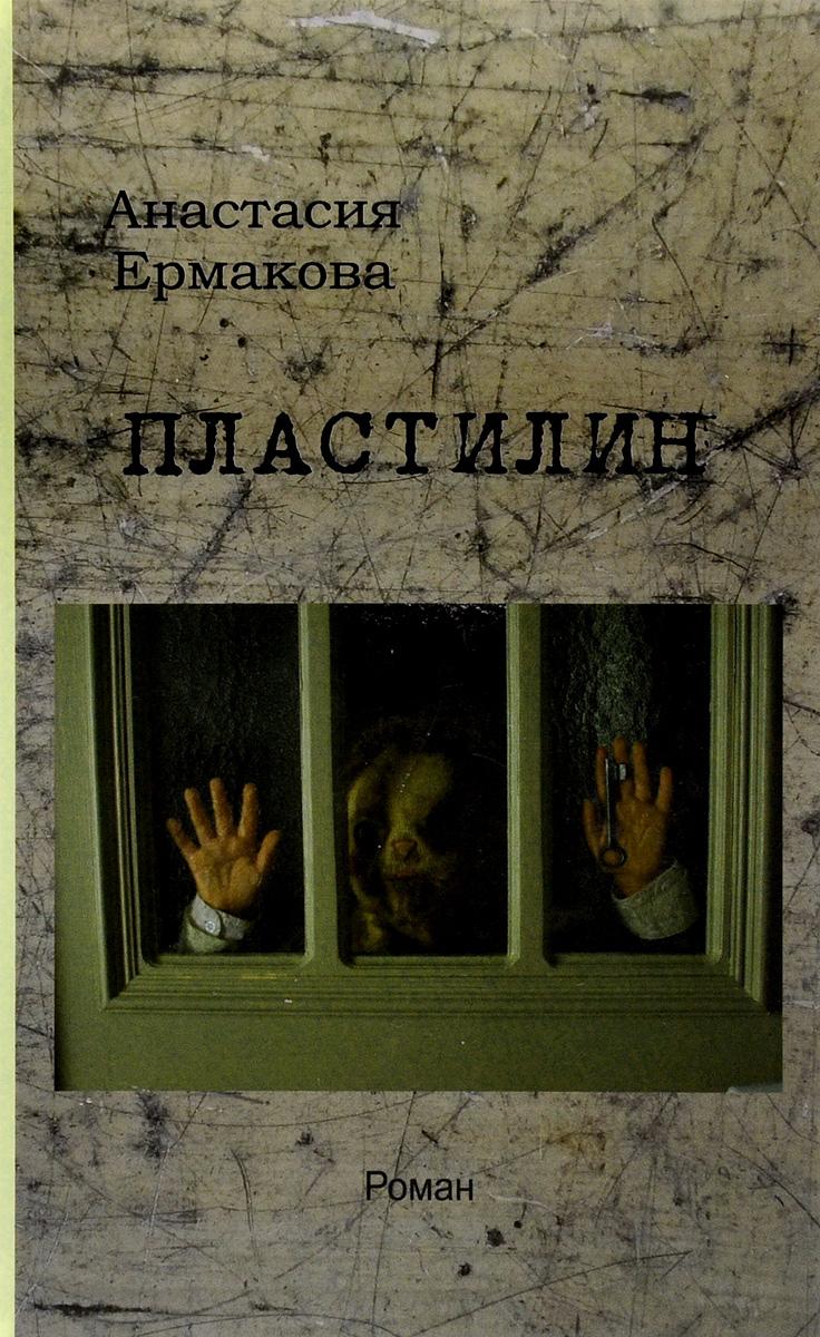 наталья игнатенко как профессию себе дети выбирали Анастасия Ермакова Пластилин