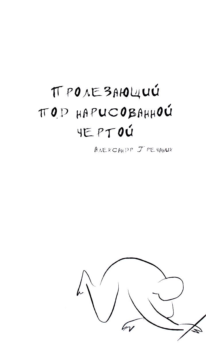 Александр Гречаник Пролезающий под нарисованной чертой