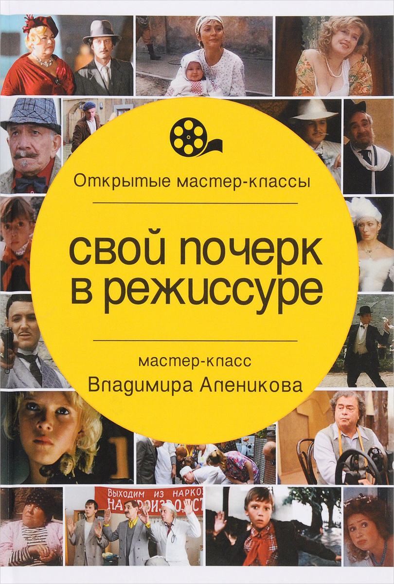 В. Алеников Свой почерк в режиссуре