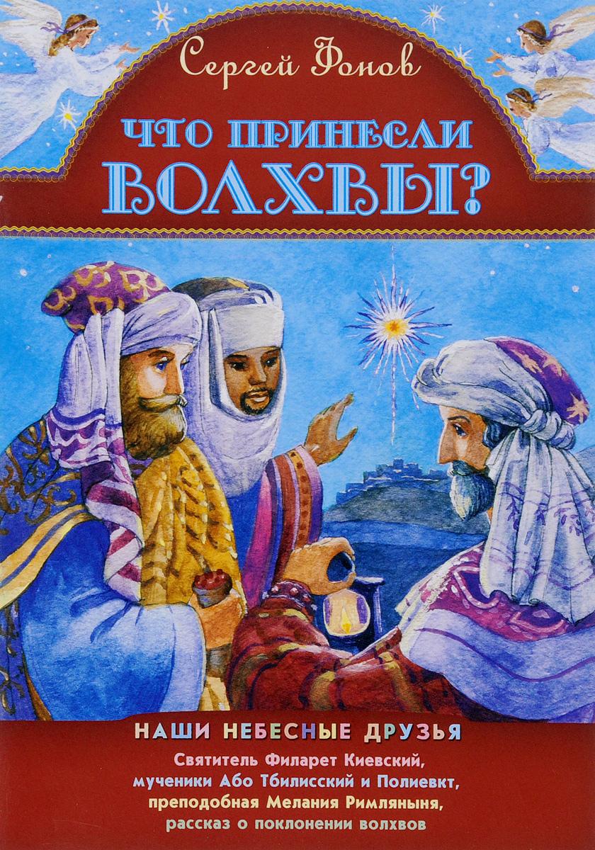 Сергей Фонов Что принесли волхвы? вера святых часть 1
