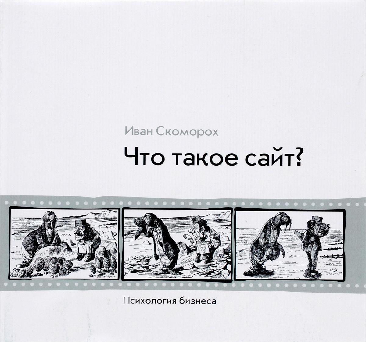 Иван Скоморох Что такое сайт? сайт ксения несютина