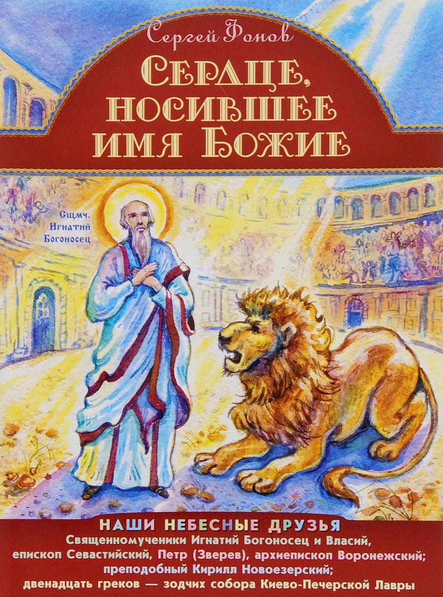 Сергей Фонов Сердце, носившее имя Божие солошенко д ред удивительные звери isbn 9785222195864
