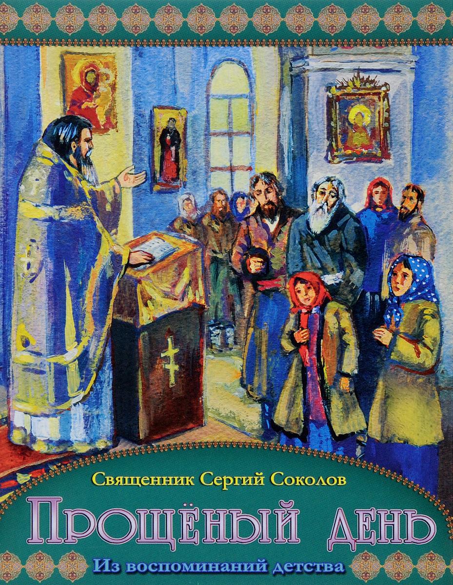 Священник Сергий Соколов Прощеный день