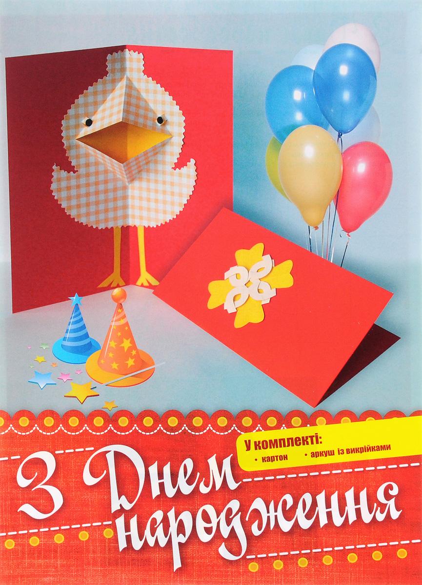Поздравительная открытка С Днем рождения / Вiтальна листiвка З Днем народження с днем рождения иллюстр