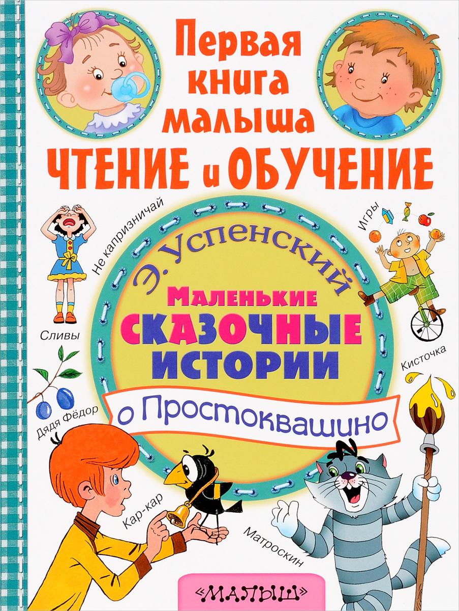 Маленькие сказочные истории о Простоквашино. Э. Н. Успенский