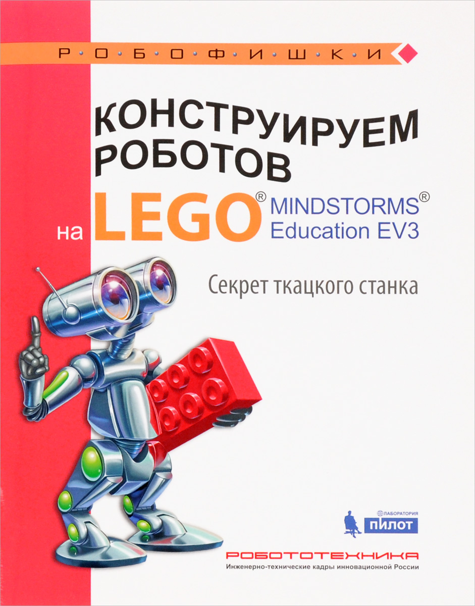 М. А. Стерхова Конструируем роботов на Lego Mindstorms Education EV3. Секрет ткацкого станка