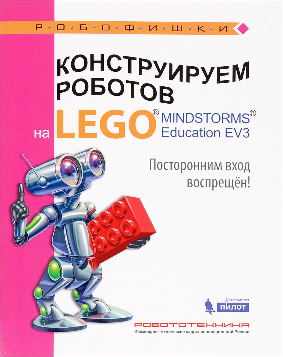 Конструируем роботов на Lego Mindstorms Education EV3. Посторонним вход воспрещён!