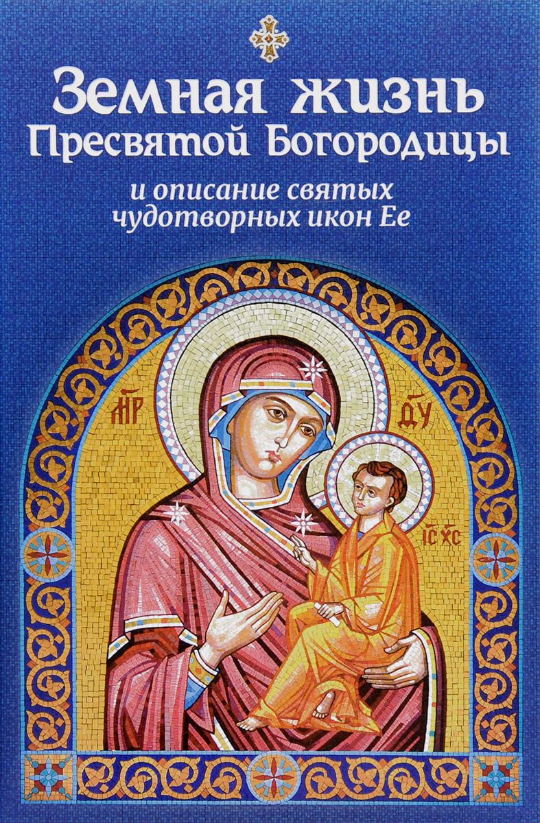 Земная жизнь Пресвятой Богородицы, и описание святых чудотворных икон Ее земная жизнь пресвятой богородицы молитвы