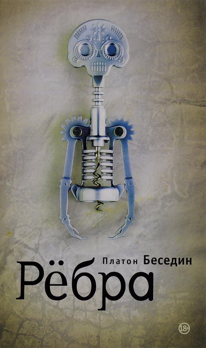 Платон Беседин Ребра книга как то раз платон зашел в бар
