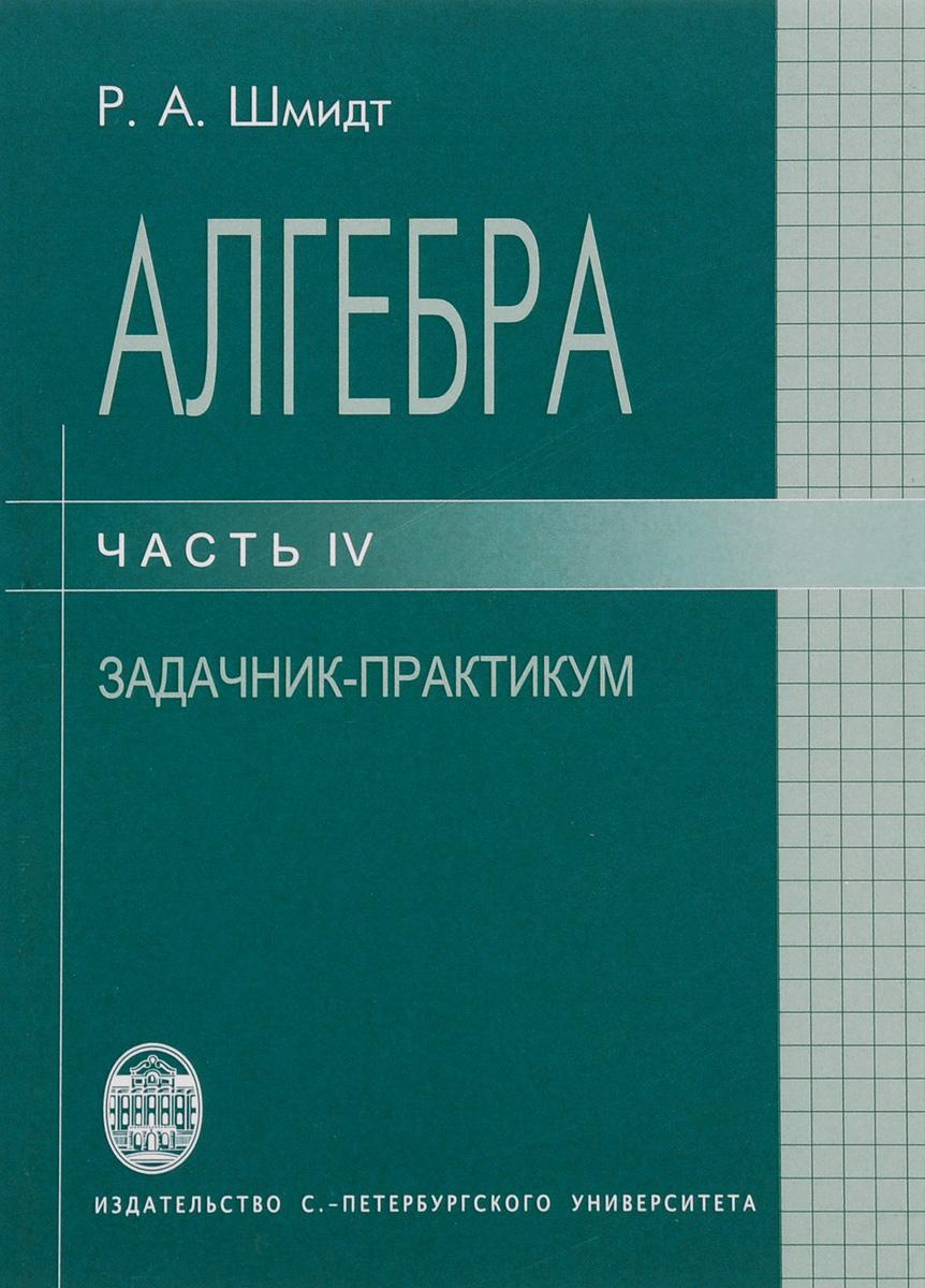 Р. А. Шмидт. Алгебра. Часть 4. Задачник-практикум