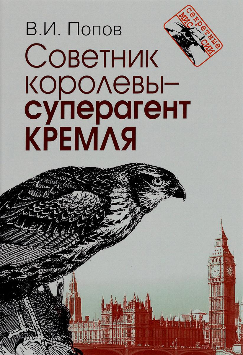 В. И. Попов Советник королевы - суперагент Кремля в и попов современная дипломатия теория и практика дипломатия наука и искусство