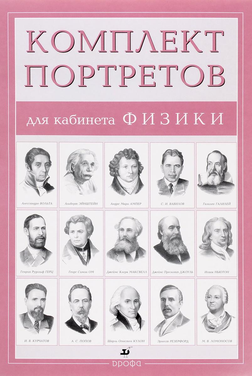 Абрамов Ф. А. Компл.Портреты для кабинета физики (15 портретов)