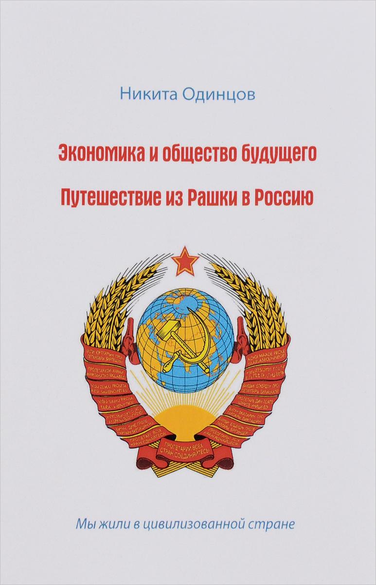 Никита Одинцов Экономика и общество будущего. Путешествие из Рашки в Россию запчасти