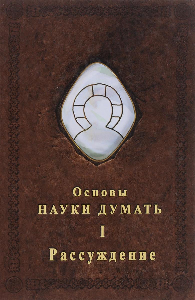 А. Шевцов Основы Науки думать. В 4 книгах. Книга 1. Рассуждение