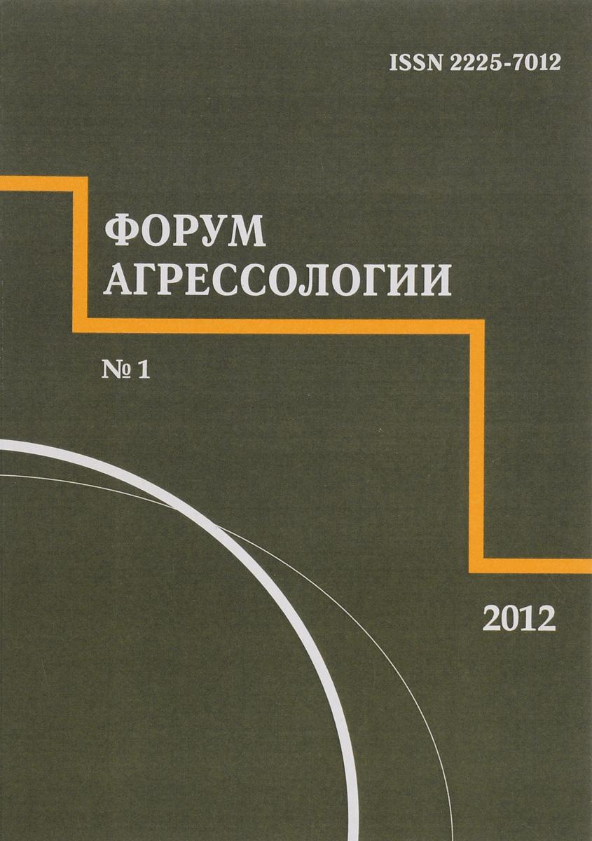 Форум агрессологии. Том 2. №1, 2012