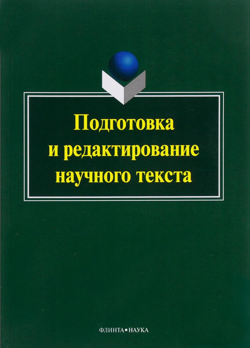 Подготовка и редактирование научного текста. Учебное пособие