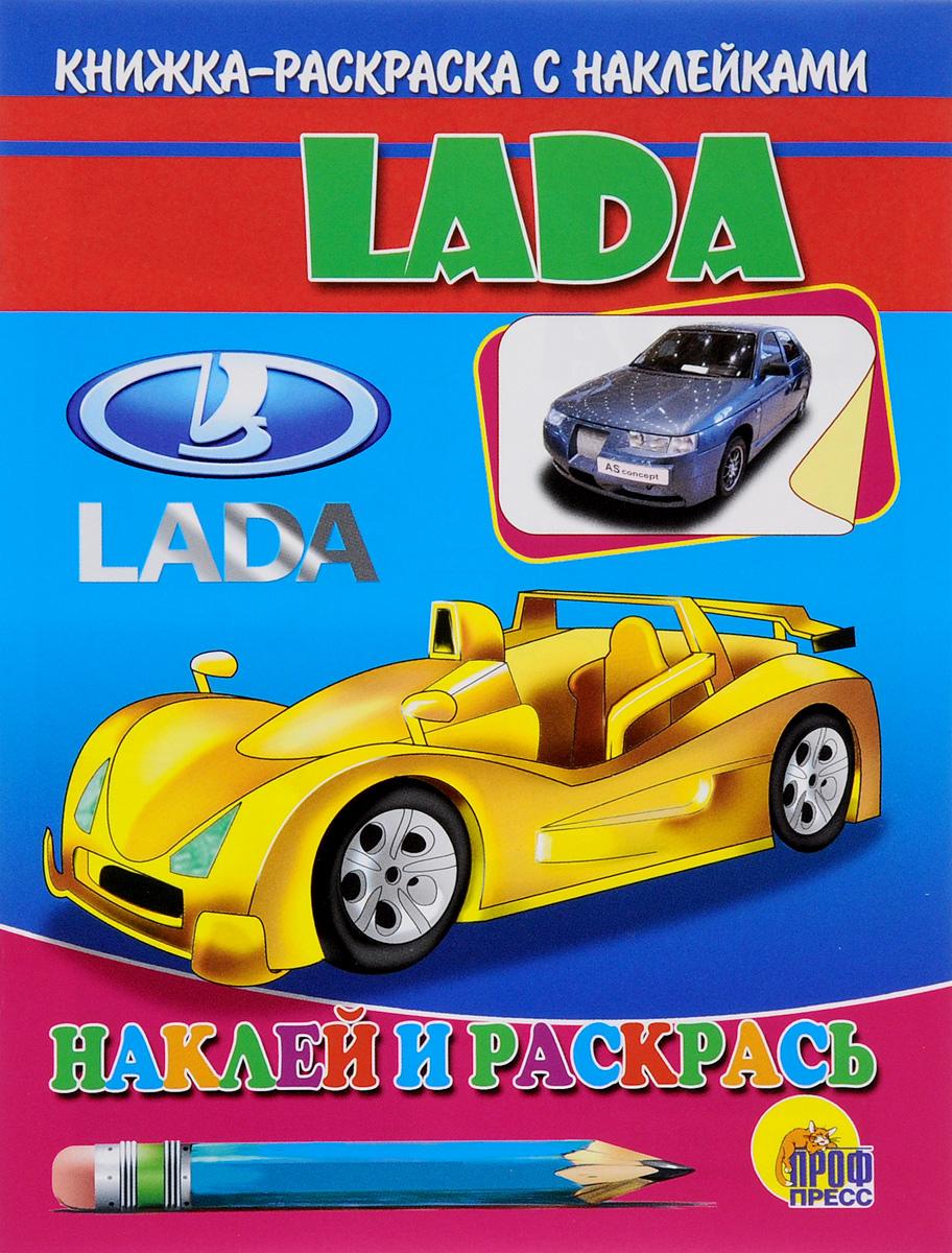 Купить Lada. Книжка-раскраска с наклейками