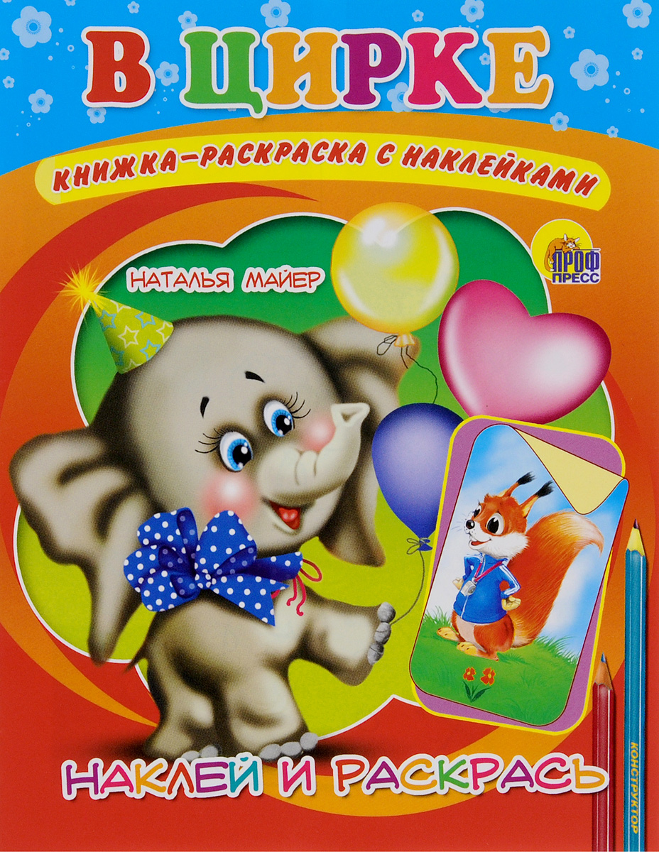 В цирке. Книжка-раскраска с наклейками