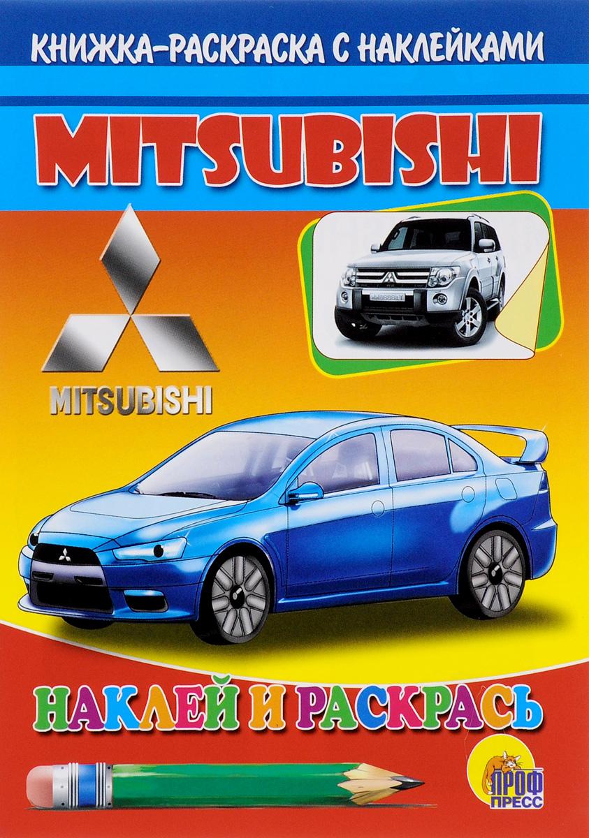 Купить Mitsubishi. Книжка-раскраска с наклейками