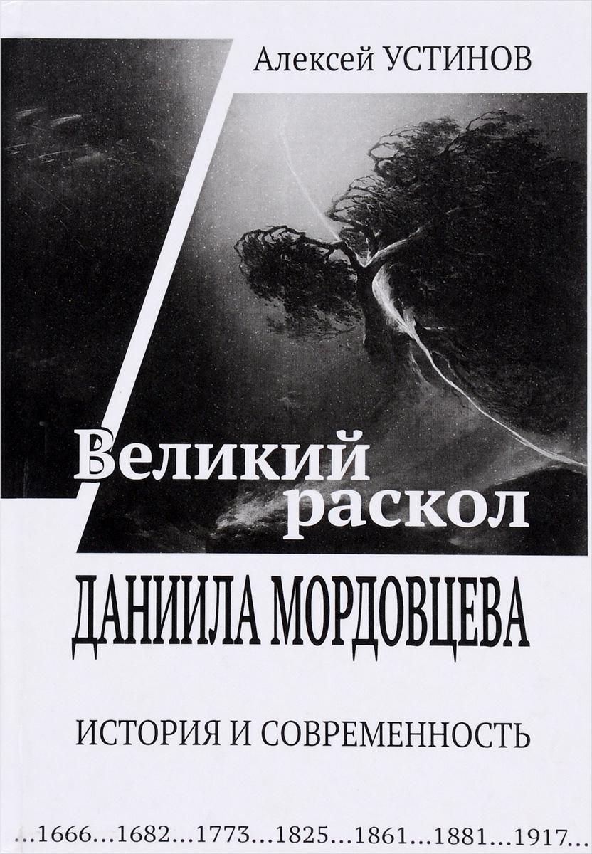Алексей Устинов Великий раскол Даниила Мордовцева. История и современность